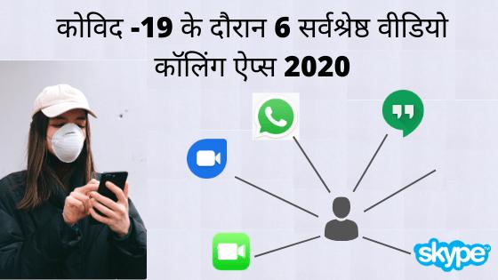 कोविद -19 के दौरान 6 सर्वश्रेष्ठ वीडियो कॉलिंग ऐप्स 2020