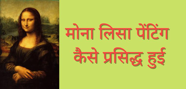 Read more about the article मोना लिसा पेंटिंग कैसे प्रसिद्ध हुई